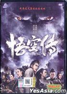 Wu Kong (2017) (DVD) (Malaysia Version)
