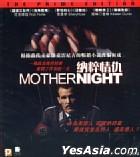 Mother Night (1996) (VCD) (Hong Kong Version)