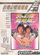 Six Is Company (Taiwan Version)