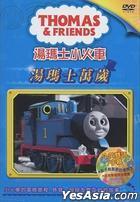 THOMAS & Friends 3 (DVD) (Taiwan Version)