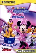 Mickey Mouse Clubhouse: Minnie's Pet Salon (Easy-DVD) (Hong Kong Version)