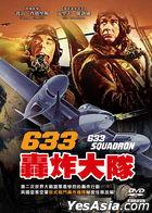 633 squadron (1964) (DVD) (Taiwan Version)