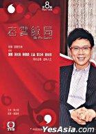 志雲飯局 (DVD) (第八輯) (TVB電視節目)