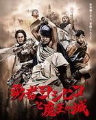 Yusha Yoshihiko to Maoo no Shiro Blu-ray Box (Blu-ray) (Japan Version)