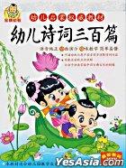 You Er Shi Ci San Bai Pian (VCD) (China Version)