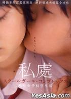 Schoolgirl Complex (2013) (DVD) (English Subtitled) (Taiwan Version)