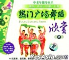 Plaza Dancing Show 2 (VCD) (China Version)