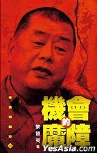 ^ Ji Hui De Mo Zhang V Shi Shi Yu Pian Jian25