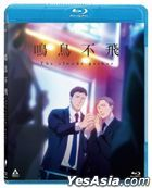 Twittering Bird Never Fly -The clouds gather- (2020) (Blu-ray) (Hong Kong Version)