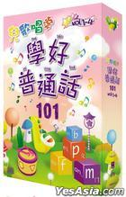 Er Ge Chang You  Xue Hao Pu Tong Hua 101 (4CD)