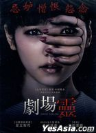 Ghost Theater (2015) (DVD) (Taiwan Version)