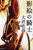 kagee no kishi shiyuueishiya bunko o 9 9