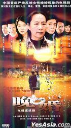 Wan Hun (H-DVD) (End) (China Version)