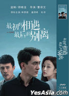 To Love (2020) (H-DVD) (Ep. 1-40) (End) (China Version)