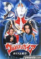 Ultraman Gaia -The Return of Gaia (Japan Version)