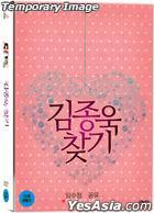 Finding Mr. Destiny (DVD) (Korea Version)
