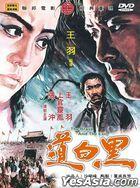 ドラゴン武芸帖 (黒白道) (リマスター版) (台湾版)