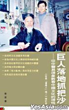 巨人落地抓 - 從中醫易理象數看中國文化的理性(《你是「邊緣人」嗎?》修訂本)