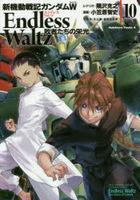 Mobile Suit Gundam Wing Endless Waltz: Haishatachi no Eikou 10