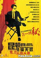 QT8: The First Eight (2019) (DVD) (Hong Kong Version)