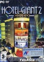 Hotel Giant 2 (English Version) (DVD Version)