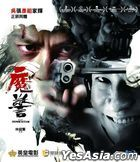 That Demon Within (2014) (Blu-ray) (Taiwan Version)