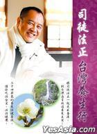 Si Tu Fa Zheng Tai Wan Yang Sheng Xing