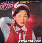 Dong Ni Best 19 - Tan Shi Sheng
