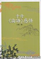 Yu Dan ^ Lun Yu V Gan Wu