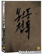 The Battle: Roar to Victory (Blu-ray) (Korea Version)