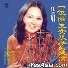 Yi Feng Mo Sheng Nu Hai De Lai Xin (Hai Shan Reissue Version)