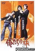 Oretachi no Tabi Vol. 9  (日本版)