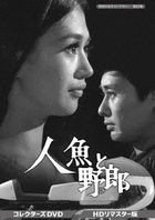 Ningyo to Yaro (Showa no Meisaku Library 62) Collector's DVD [HD Remastered Edition] (Japan Version)