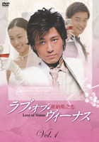 Love of Venus Vol.1 (Japan Version)