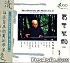 Shu Sichuan Qin Music (Vol.2) (Part I) (China Version)