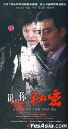 Shuo Chu Ni De Mi Mi (DVD) (End) (China Version)