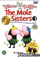 MoleSisters Vol. 1 (Korean Version)