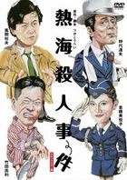 Atami Satsujin Jiken HD Remastered Edition (Japan Version)