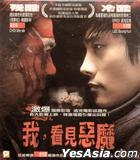 I Saw the Devil (VCD) (Hong Kong Version)