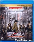 Attack on Titan Part 1 & 2 (2015) (Blu-ray) (English Subtitled) (Hong Kong Version)