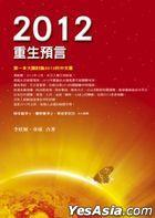 2012 Zhong Sheng Yu Yan