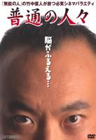 Futsuunohitobito