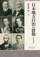 nihon chihou jichi no gunzou 9 9 seibundou senshiyo 62