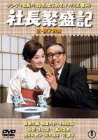 SHACHOU HANJOUKI(SEI ZOKU 2 MAI GUMI) (Japan Version)
