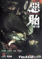 Womb Ghosts (DVD) (Hong Kong Version)