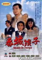 Soldier of Fortune (1982) (DVD) (Ep. 1-30) (End) (TVB Drama)