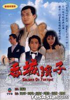 香城浪子 (1982) (DVD) (1-30集) (完) (TVB剧集)