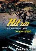 Hit101中文經典鋼琴百大首選(簡譜版)二版