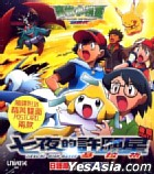 Pocket Monsters: Jirachi: Wish Maker (Part 2) (End) (Hong Kong Version)