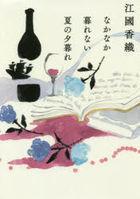 nakanaka kurenai natsu no yuugure haruki bunko e 2 3